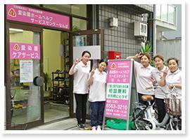 愛染園ホームヘルプサービスセンター