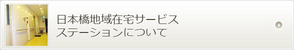 日本橋地域在宅サービスステーションについて