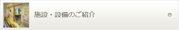 日本橋地域在宅サービスステーションの施設・設備