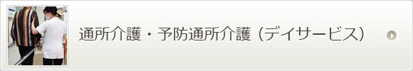 日本橋地域在宅サービスステーションの通所介護
