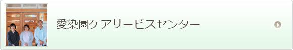 愛染園ケアサービスセンター