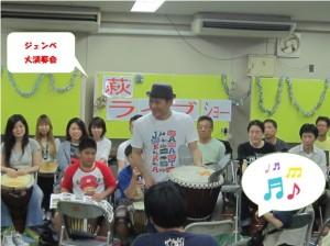 演奏する 横沢道治さんと出演者のみなさん