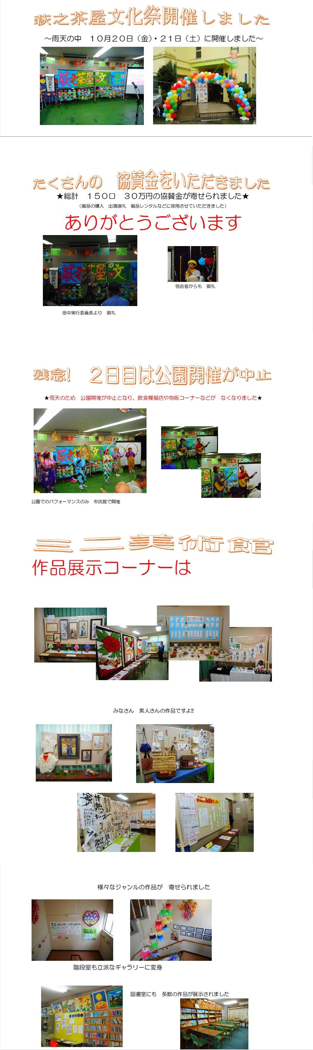 萩之茶屋文化祭