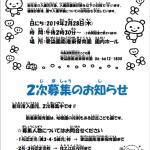 20190228nankohigashi