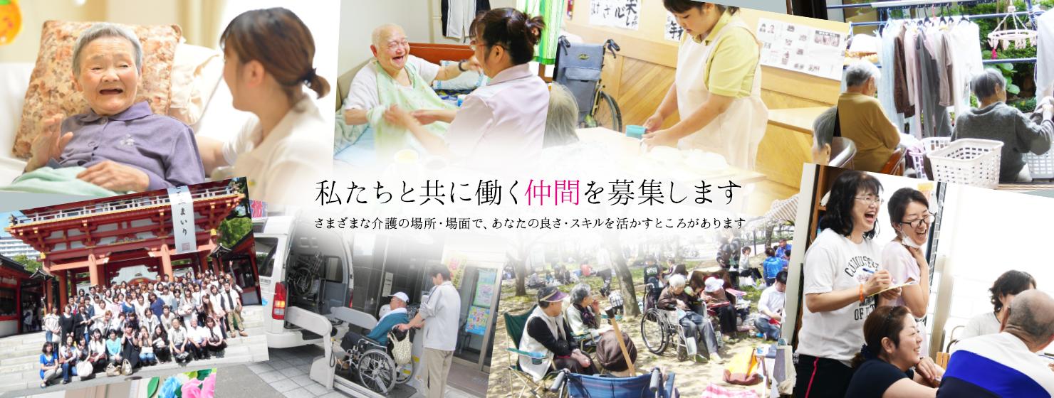 石井記念愛染園介護
