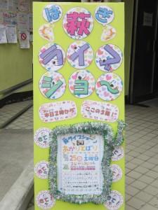 萩ライブショーの立て看板