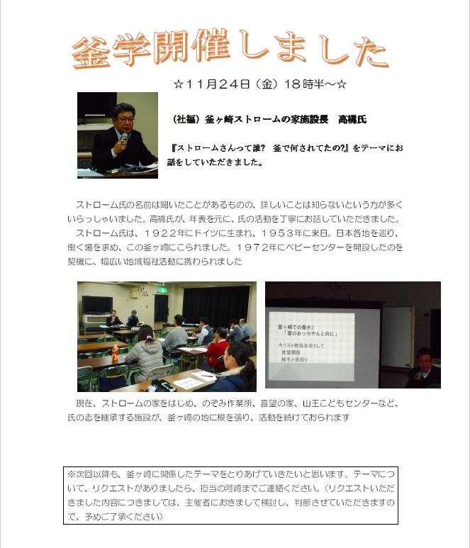 20171124kamagaku