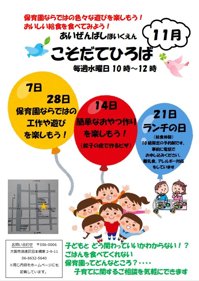 20181106gakudou